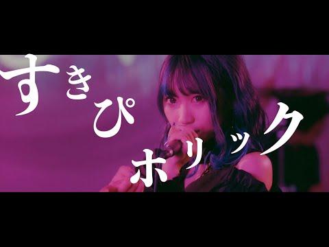 【MV】すきぴホリック【シイナナルミ】