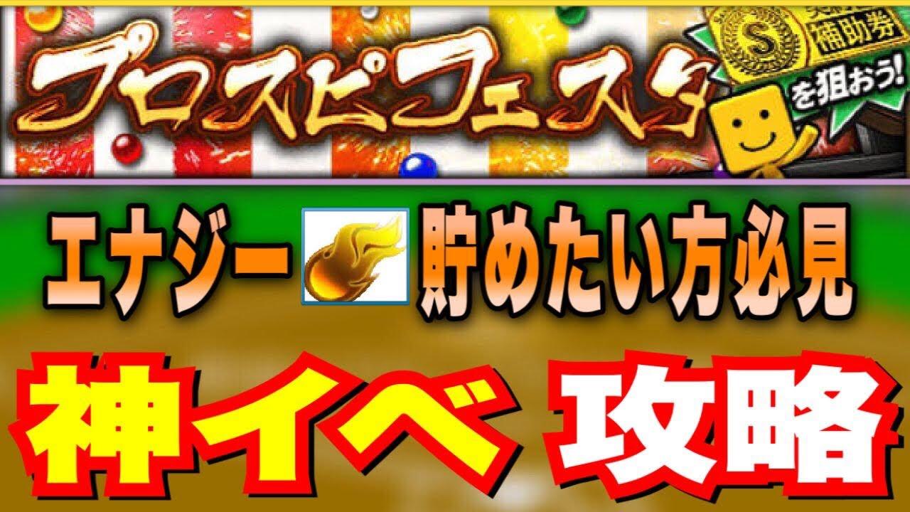チャレンジャー 2019 ローテーション
