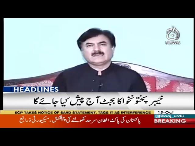 Headlines 10 AM   1 October 2018   Aaj News