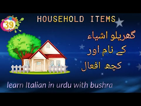 39. Household items | ghar pr istamaal hony wali chizy | lea