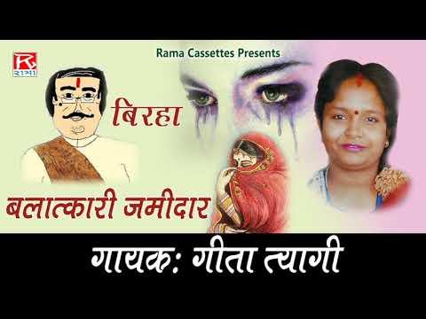 Balatkari Zamidar Bhojpuri Purvanchali Birha Balatkari Zamidar Sung By Geeta Tyagi,