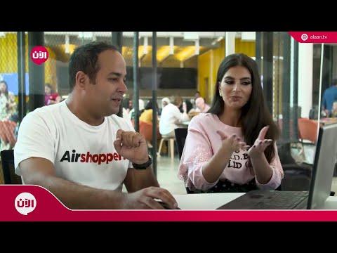 Air Shoppers خطوة جريئة | خصائص ومميزات تطبيق  - نشر قبل 2 ساعة