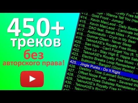 видео: 450+ музыкальных треков для youtube БЕЗ АВТОРСКОГО ПРАВА (royalty free) [музыка для стримов]