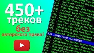 450+ музыкальных треков для YouTube БЕЗ АВТОРСКОГО ПРАВА (royalty free) [музыка для стримов]