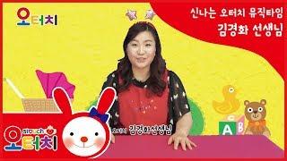 신나는 오터치 뮤직타임 -우리아기소중해 /오감발달/문화…