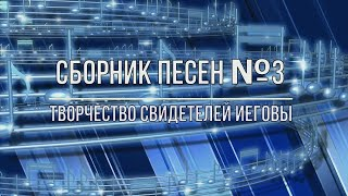 ТВОРЧЕСТВО СВИДЕТЕЛЕЙ ИЕГОВЫ сборник песен 3