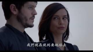 【異人族】聖地牙哥動漫展_特別版預告(中文字幕) 2017年9月1日 IMAX搶先登場