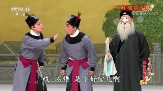 《中国京剧像音像集萃》 20191124 京剧《强项令》| CCTV戏曲