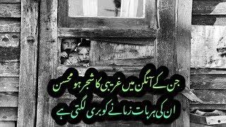 2 line sad poetry   2 line heart touching urdu / hindi poetry   rafay Ashraf