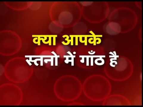 Swasth Kisan | स्वस्थ किसान - प्रोमो - Promo ( स्तन कैंसर | Breast Cancer)