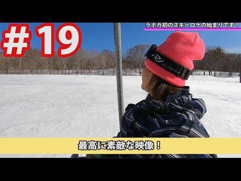 【群馬温泉スキー旅行編】#19 十数年ぶりのリフトに乗ってスキー場の上を目指す!【ゆる旅番組】
