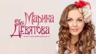 Скачать Marina Devyatova Oy Kak Ty Mne Nravishsya Марина Девятова Ой как ты мне нравишься