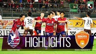 ファジアーノ岡山vsレノファ山口FC J2リーグ 第24節