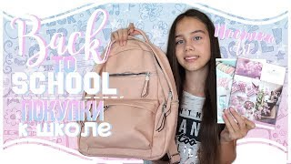 BACK TO SCHOOL | ПОКУПКИ К ШКОЛЕ