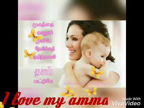 💞Best amma song💞