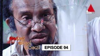මඩොල් කැලේ වීරයෝ | Madol Kele Weerayo | Episode - 04 | Sirasa TV Thumbnail