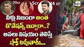 Kerala Flood Donations | Sunny Leone | Cristiano Ronaldo | Actor Vijay | #KeralaFloods2018 | alo TV