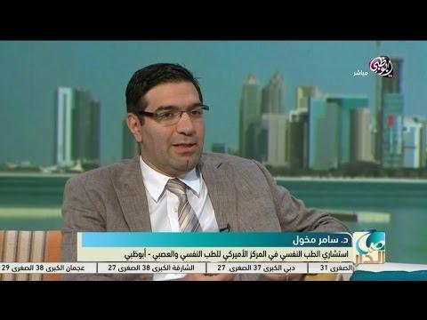Dr. Samer Makhoul, Abu Dhabi TV. د سامر مخول برنامج صباح الدار، بكاء الطفل و الأدراك
