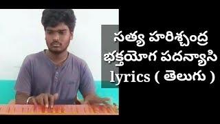 భక్తయోగ పదన్యాసి పద్యము lyrics videos Bhaktyoga Padanyasi Varanasi padyam |SVS PRODUCTIONS|