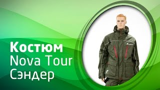 Костюм для рыбалки Fisherman - Nova Tour Сэндер(Купить костюм для рыбалки Fisherman - Nova Tour Сэндер https://spinningline.ru/fisherman-nova-tour-se-nder-c-846_3211_38412_119429_119507.html ..., 2016-05-25T15:52:41.000Z)