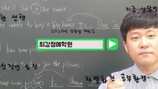 2020년 최강정예학원 신입생대모집-염창동종합학원 중학…