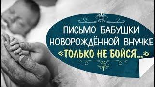 Трогательно до слёз. Письмо бабушки новорожденной внучке!