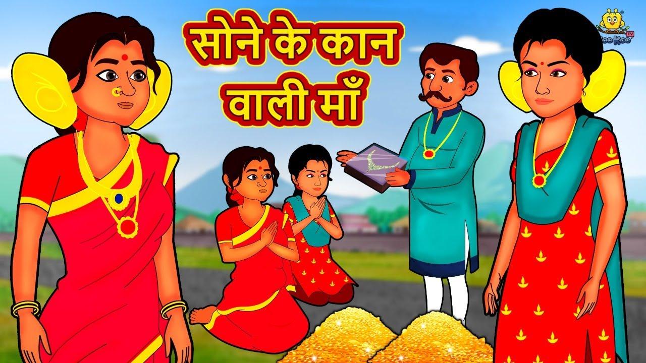 सोने के कान वाली माँ   Moral Stories   Bedtime Stories   Hindi Kahaniya   Hindi Fairy Tales