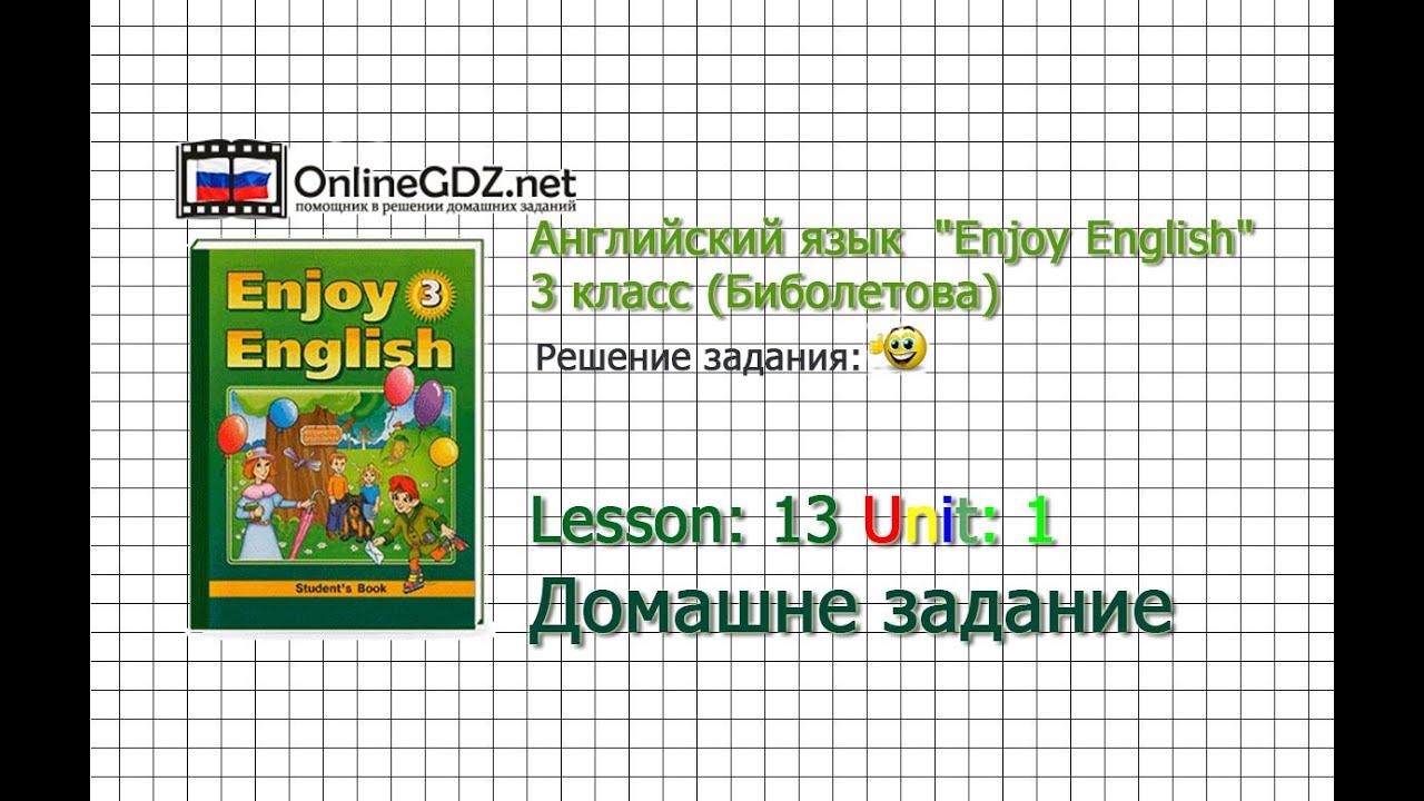 Английский язык 3 класс домашние задания