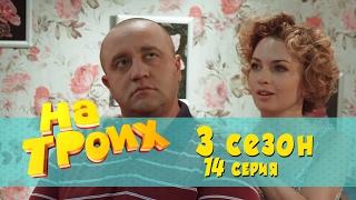 Сериал комедия На троих: 14 серия 3 сезон   Дизель студио новинки 2017