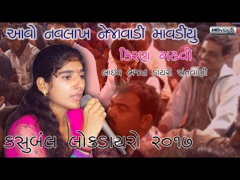 AAVO NAVLAKH NEJAVADI MAVADIYU | Kiran Gadhvi | LIVE BHAJN-DAYRO-SANTVANI