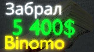 Binomo вывод средств, заработок в интернете. Вывел 5 400$!