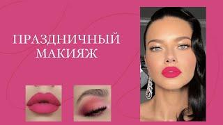 ПРАЗДНИЧНЫЙ макияж макияж глаз