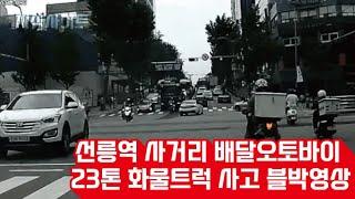 선릉역 사거리 배달오토바이 23톤 화물트럭 블랙박스 영…
