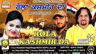 Rola Kashmir da (Full HD Audio) | Kuldeep Randhawa, Harpreet Kairon |  MMC Music