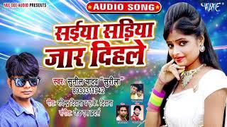 Sunil Yadav Surila का नया सबसे हिट गाना 2019   Saiya Sari Jaar Dihale   Bhojpuri Song