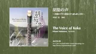かつては「悲篥」とも綴られた楽器である「篳篥(ひちりき)」。その音...