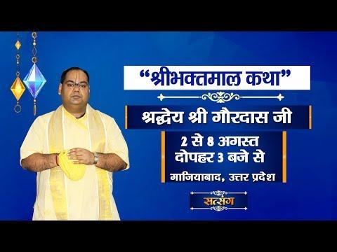 Shri Bhaktmal Katha By Shri Gaurdas Ji – 7 August | Ghaziabad | Day 6