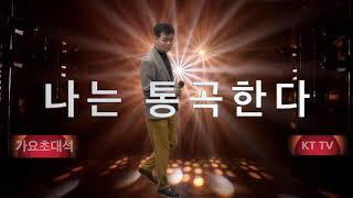 백산 한목숨 다바쳐 26곡 연속듣기/가요초대석/7080가요무대/2021. 1. 21/010- 5071- 87…