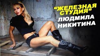 Мне всегда было обидно за фитнес - Людмила Никитина #26 Железная студия