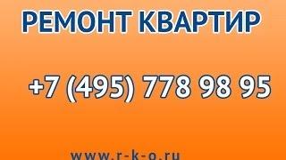 РЕМОНТ КВАРТИРЫ М. КАШИРСКАЯ(, 2014-02-13T14:09:48.000Z)