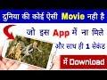 दुनिया की कोई ऐसी #Movie नही है जो इस #App में ना मिले | by Tech Dhamaka