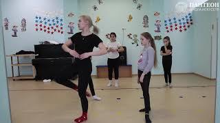 """Открытый урок хореография.   Школа искусств """"Пантеон""""."""