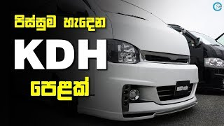 Toyota HIACE KDH   Shanethya TV