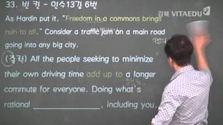 2013 9월 평가원 해설강의 영어B형 배상준
