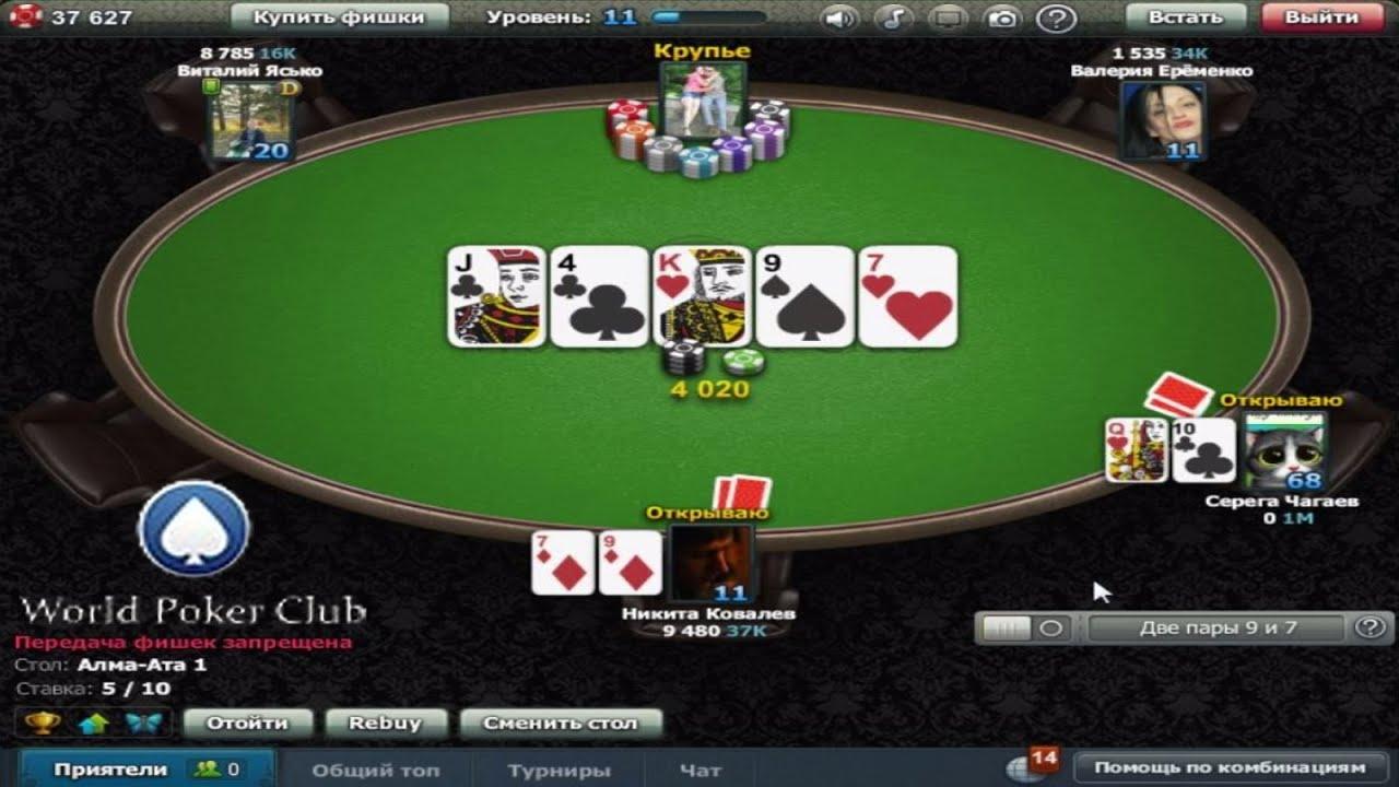 Программу на респекты world poker club