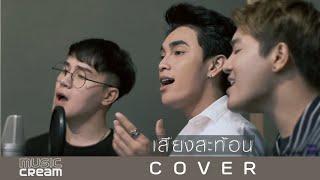 cover-เสียงสะท้อน-นิวจิ๋ว-covered-by-kkp