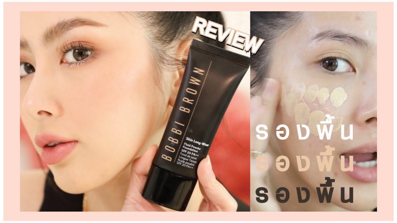 รีวิวรองพื้น เนื้อเปลี่ยนเป็นแป้ง Bobbi Brown Skin Long-Wear Fluid Powder Foundation | RukSherene