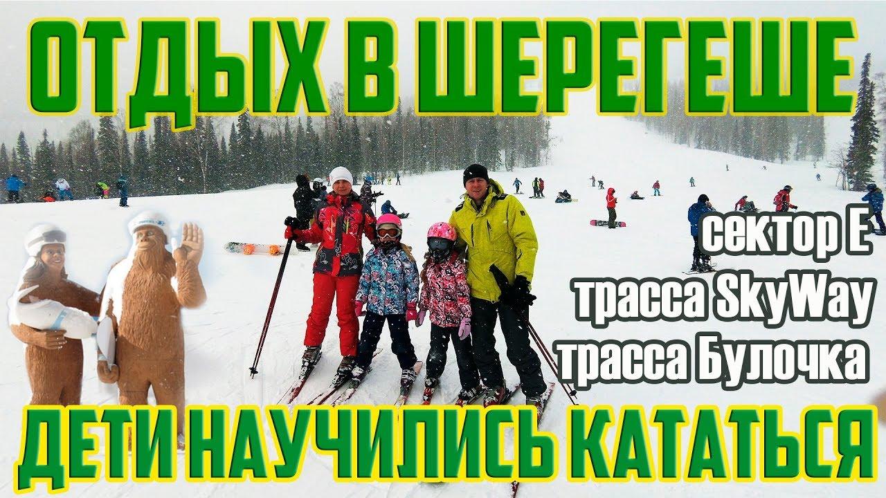 Шерегеш - Учим детей кататься на лыжах | Крутой Отдых в Шерегеше