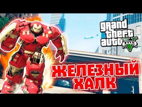 GTA 5 Моды: Железный ХАЛК - Битва супергероев!