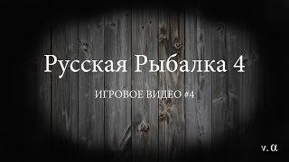 Русская рыбалка 4. игровое видео # 4.